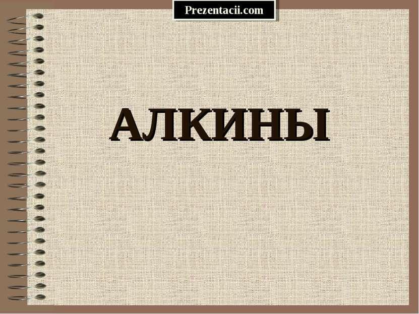 АЛКИНЫ Prezentacii.com