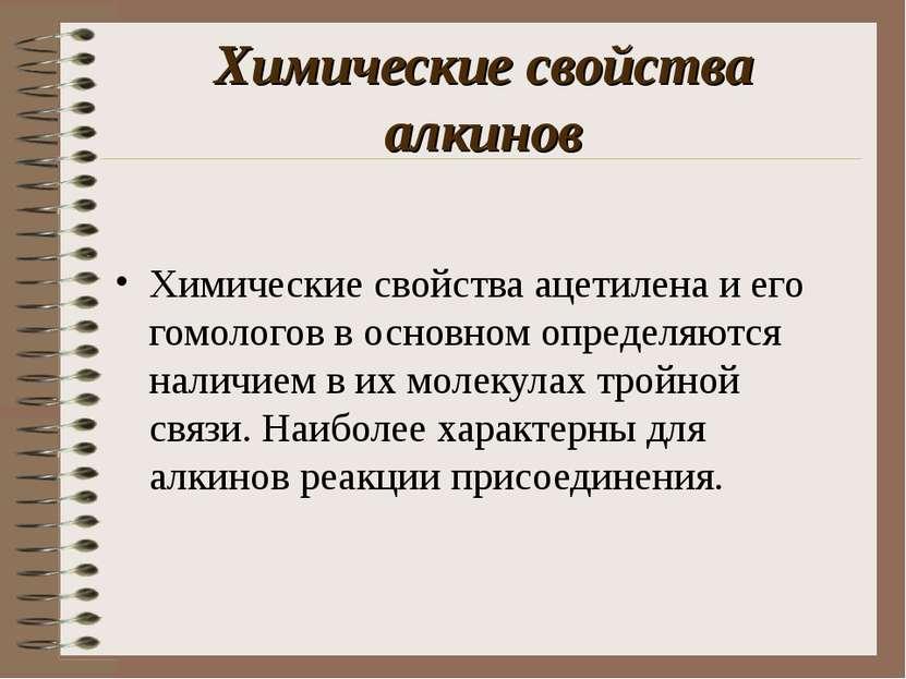 Химические свойства алкинов Химические свойства ацетилена и его гомологов в о...