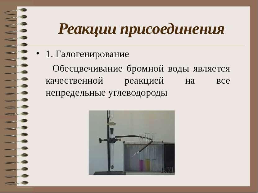 Реакции присоединения 1. Галогенирование Обесцвечивание бромной воды является...