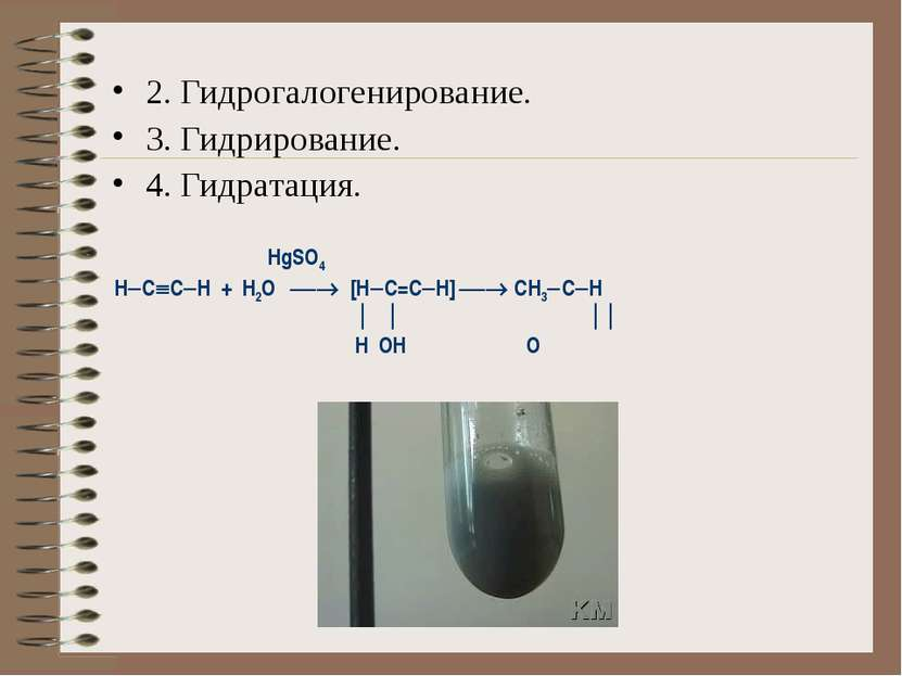 2. Гидрогалогенирование. 3. Гидрирование. 4. Гидратация. HgSO4 Н C C H + H2O ...