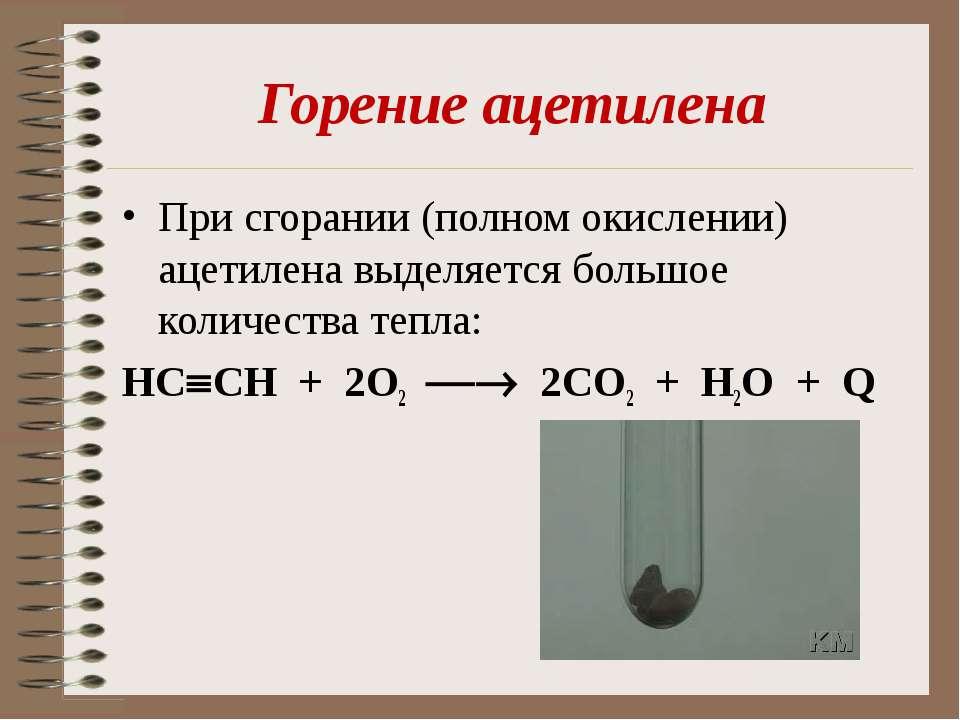 Горение ацетилена При сгорании (полном окислении) ацетилена выделяется большо...
