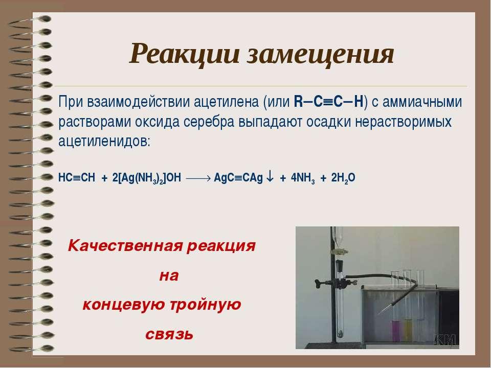 Реакции замещения При взаимодействии ацетилена (или R C C H) с аммиачными рас...