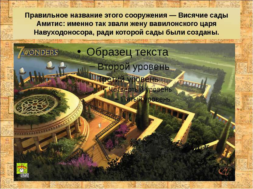 Правильное название этого сооружения — Висячие сады Амитис: именно так звали ...