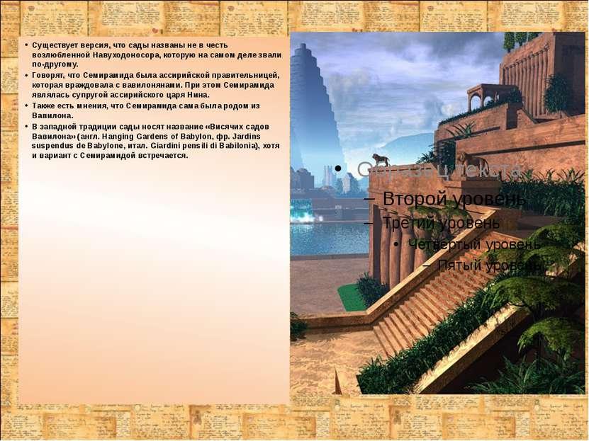 Существует версия, что сады названы не в честь возлюбленной Навуходоносора, к...