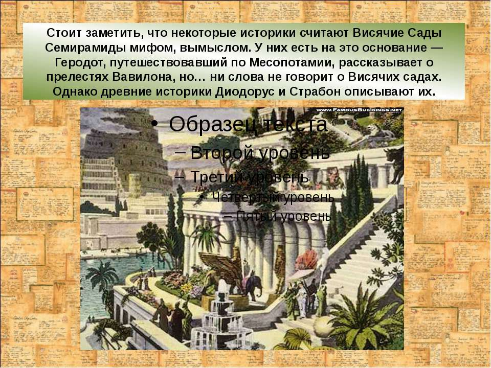 Стоит заметить, что некоторые историки считают Висячие Сады Семирамиды мифом,...