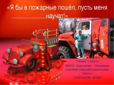 «Я бы в пожарные пошёл, пусть меня научат!» Ученик 2 класса МКОУ «Крисаново –...