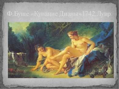 Ф.Буше «Купание Дианы»1742.Лувр