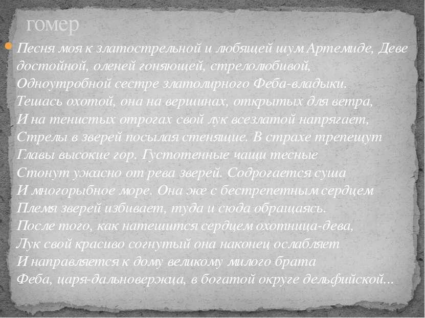 Песня моя к златострельной и любящей шум Артемиде, Деве достойной, оленей гон...