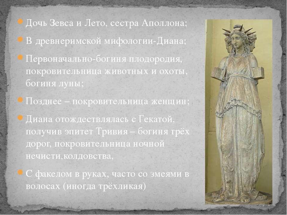 Дочь Зевса и Лето, сестра Аполлона; В древнеримской мифологии-Диана; Первонач...