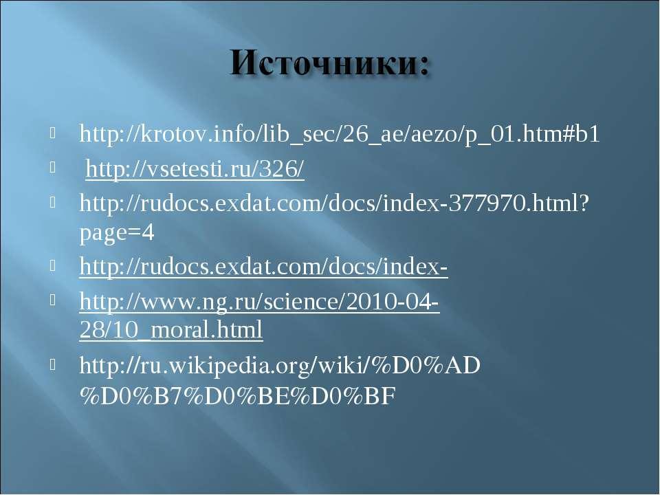 http://krotov.info/lib_sec/26_ae/aezo/p_01.htm#b1 http://vsetesti.ru/326/ ht...