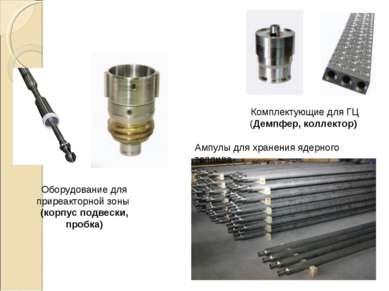 Комплектующие для ГЦ (Демпфер, коллектор) Ампулы для хранения ядерного топлив...