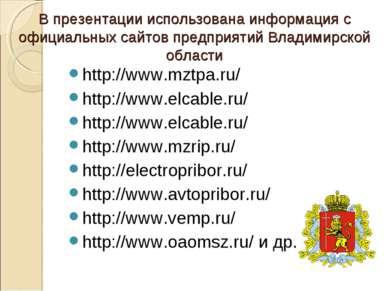 В презентации использована информация с официальных сайтов предприятий Владим...