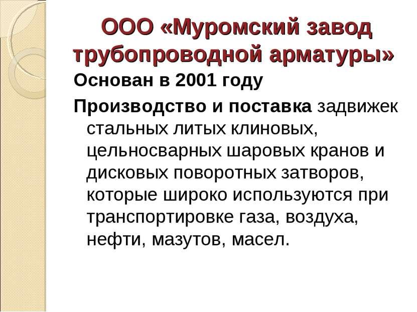 ООО «Муромский завод трубопроводной арматуры» Основан в 2001 году Производств...