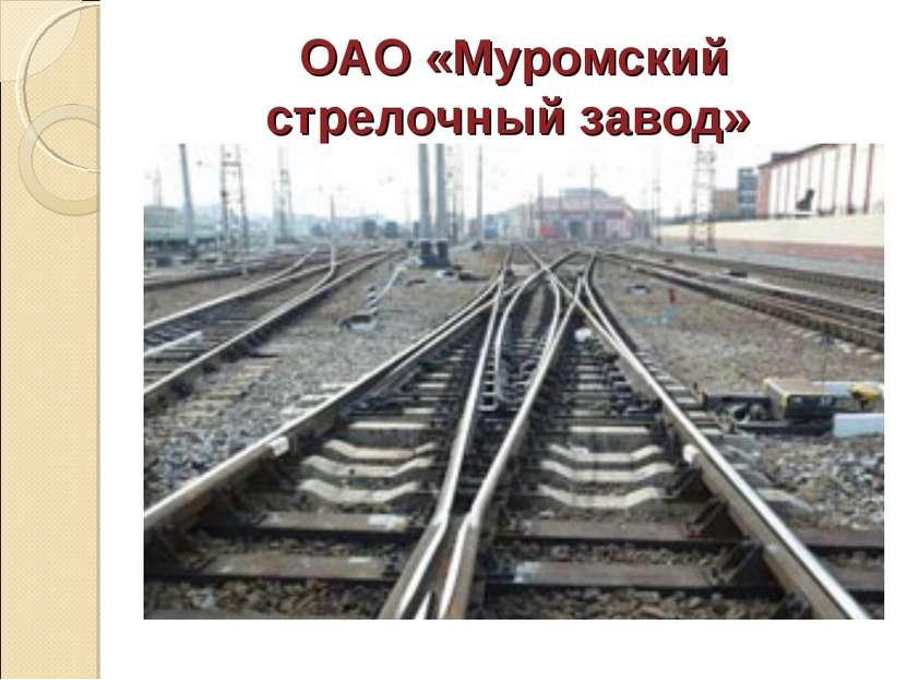 ОАО «Муромский стрелочный завод»