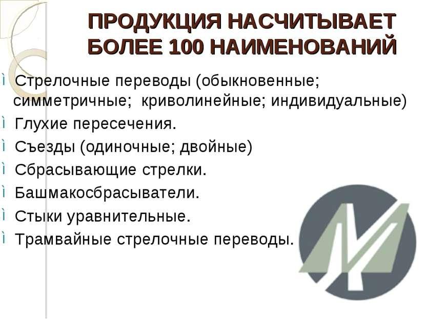 ПРОДУКЦИЯ НАСЧИТЫВАЕТ БОЛЕЕ 100 НАИМЕНОВАНИЙ Стрелочные переводы (обыкновенны...