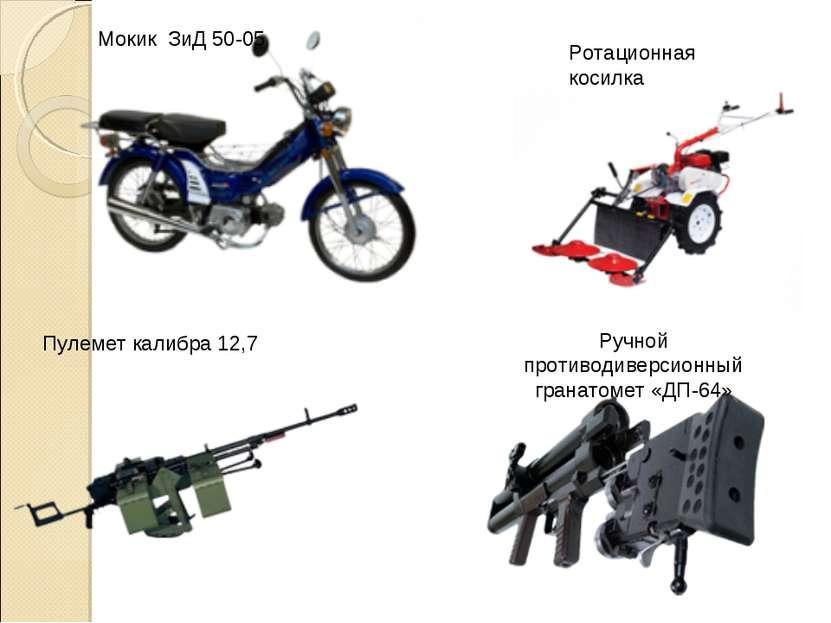 Мокик ЗиД 50-05 Ротационная косилка Пулемет калибра 12,7 Ручной противодиверс...
