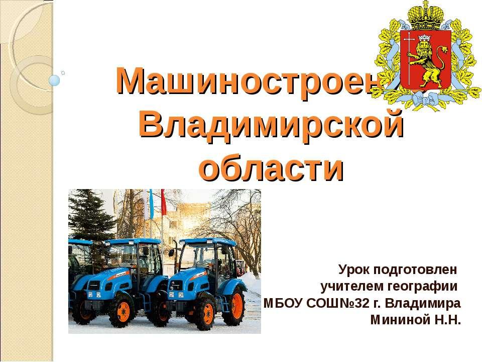 Машиностроение Владимирской области Урок подготовлен учителем географии МБОУ ...