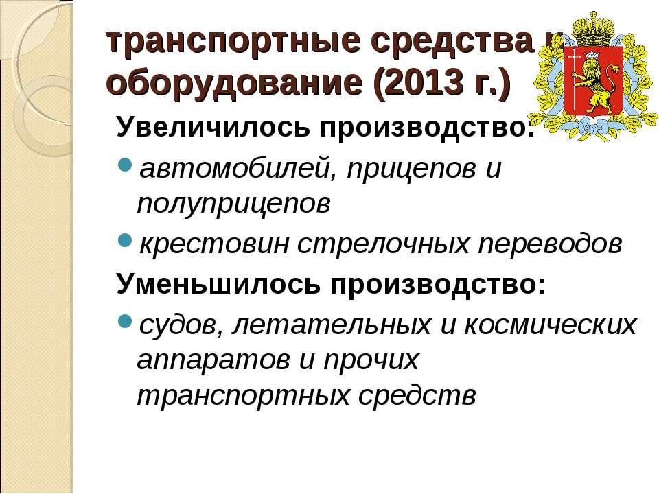 транспортные средства и оборудование (2013 г.) Увеличилось производство: авто...