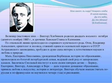Велимир (настоящее имя — Виктор) Хлебников родился двадцать восьмого октября ...