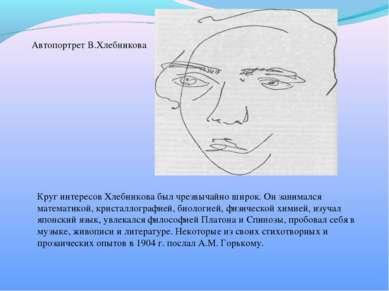 Круг интересов Хлебникова был чрезвычайно широк. Он занимался математикой, кр...
