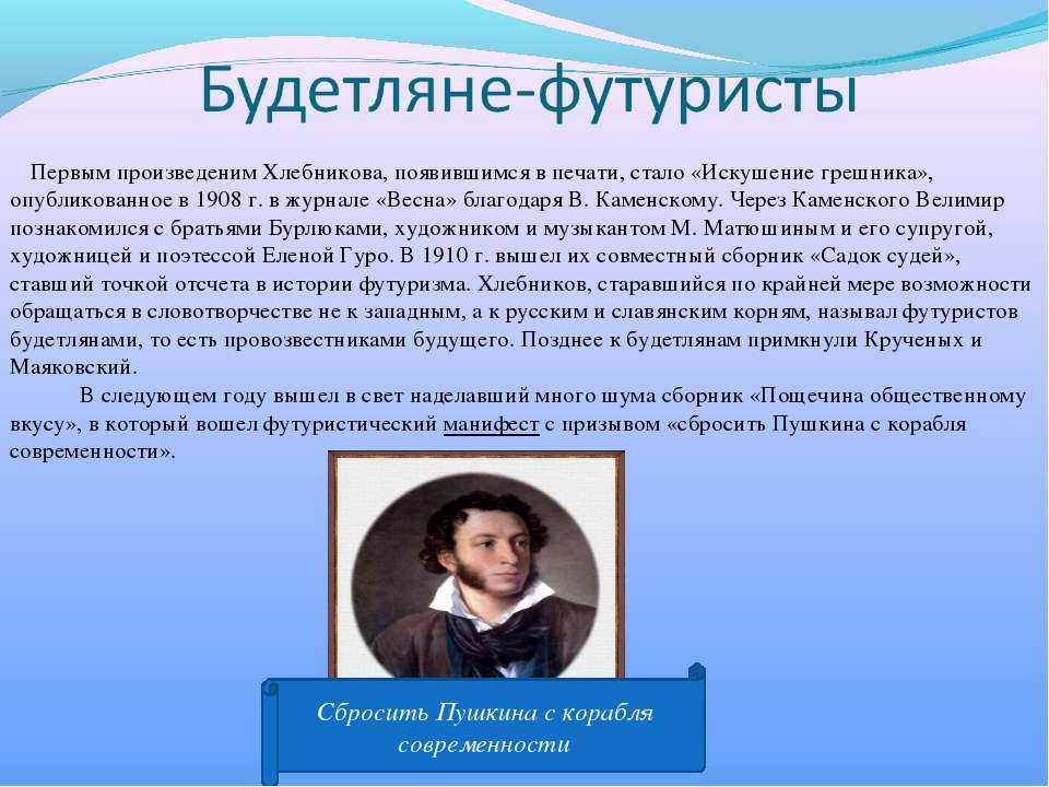 Первым произведеним Хлебникова, появившимся в печати, стало «Искушение ...