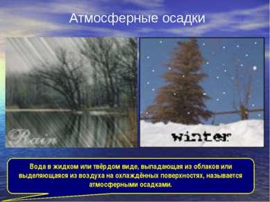 Атмосферные осадки Вода в жидком или твёрдом виде, выпадающая из облаков или ...