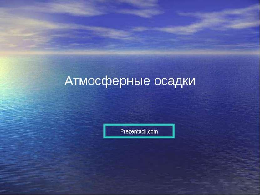 Атмосферные осадки Prezentacii.com