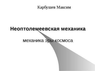 Неоптолемеевская механика механика эры космоса Карбушев Максим