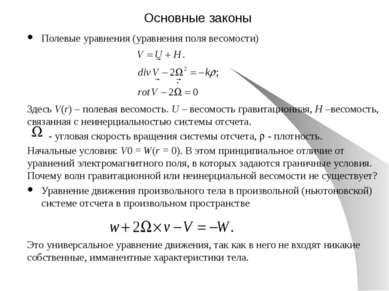 Наконец, закон сохранения массы (уравнение неразрывности): Все понятия и зако...