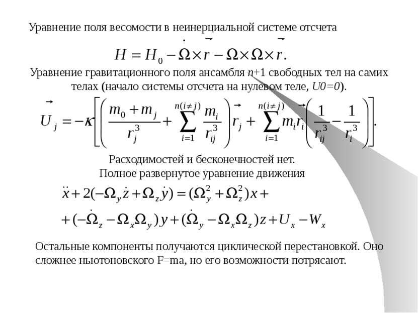 Простейшие задачи Земля в системе отчета космического корабля. Ось Ох направл...