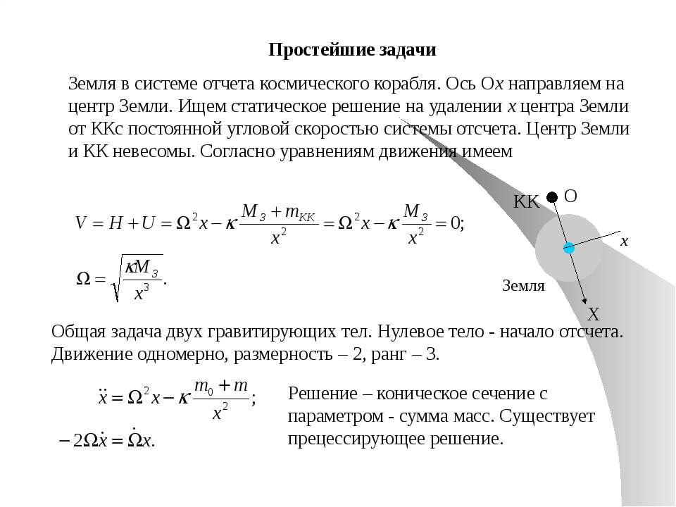 Задача трех тел. Одно движение одномерно, второе – двухмерно. Размерность 6, ...
