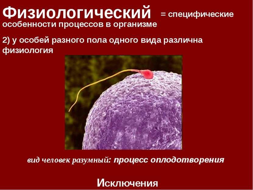 Физиологический = специфические особенности процессов в организме Исключения ...