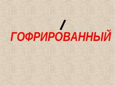 ГОФРИРОВАННЫЙ