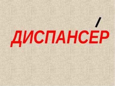 ДИСПАНСЕР