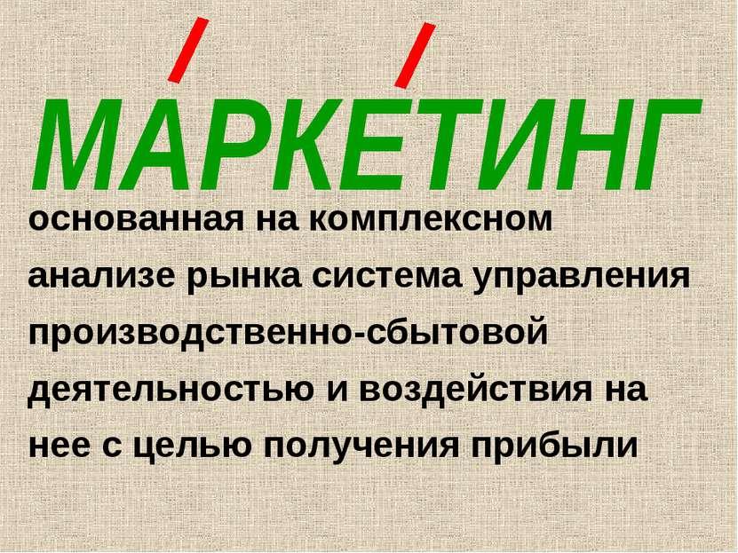 МАРКЕТИНГ основанная на комплексном анализе рынка система управления производ...