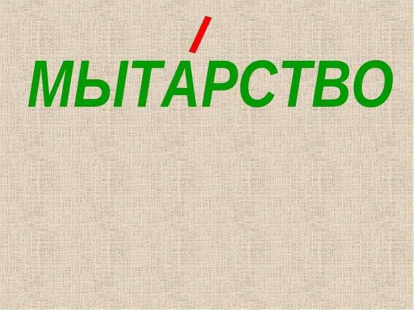 МЫТАРСТВО