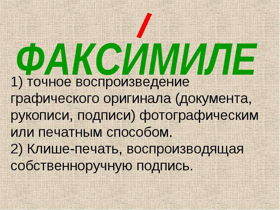 ФАКСИМИЛЕ 1) точное воспроизведение графического оригинала (документа, рукопи...