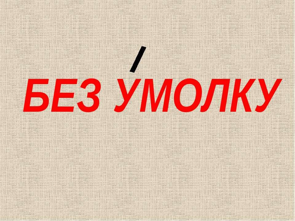 БЕЗ УМОЛКУ