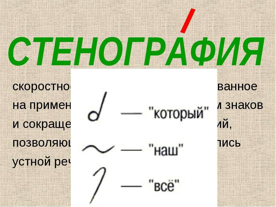 СТЕНОГРАФИЯ скоростное письмо (в 4-7 раз), основанное на применении специальн...