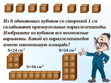 Из 8 одинаковых кубиков со стороной 1 см складывают прямоугольные параллелепи...