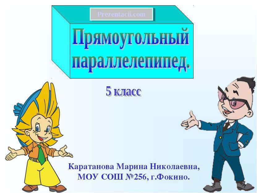 Каратанова Марина Николаевна, МОУ СОШ №256, г.Фокино. Prezentacii.com