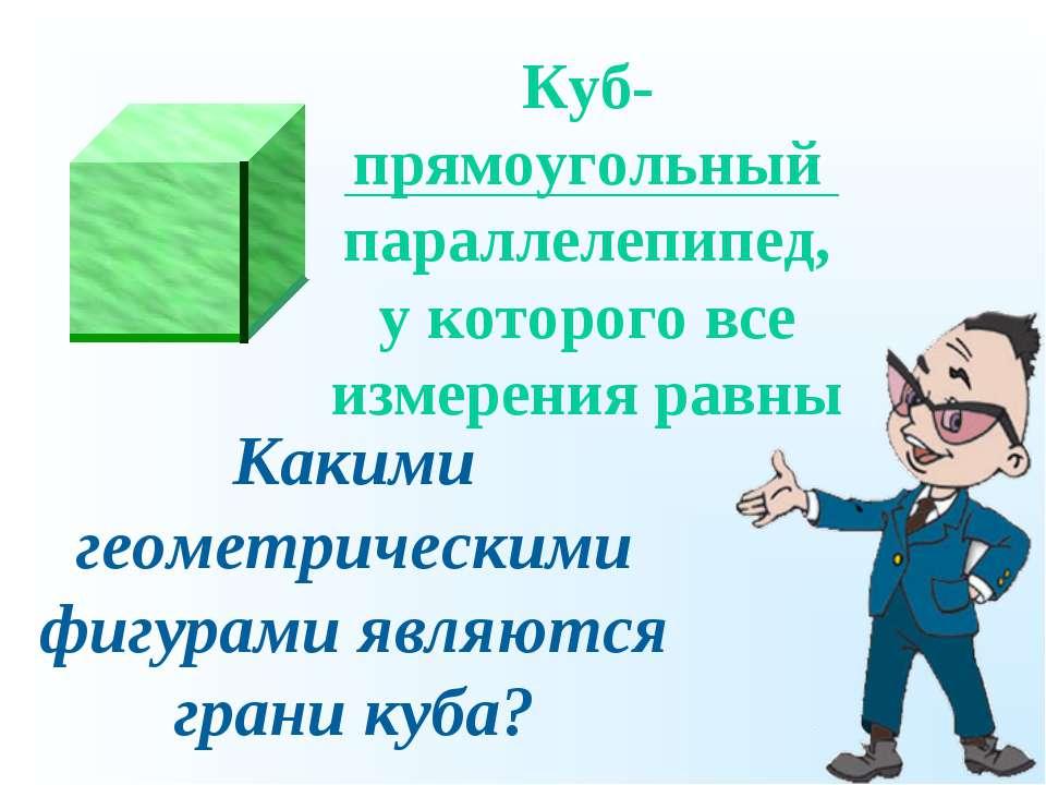 Какими геометрическими фигурами являются грани куба?