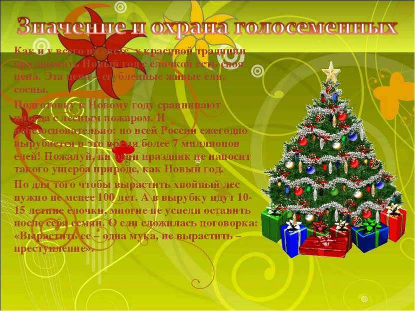 Как и у всего на свете, у красивой традиции праздновать Новый год с елочкой е...