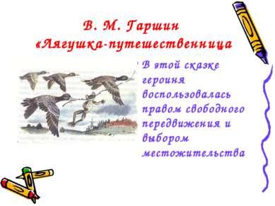 В. М. Гаршин «Лягушка-путешественница В этой сказке героиня воспользовалась п...