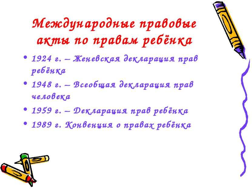 Международные правовые акты по правам ребёнка 1924 г. – Женевская декларация ...