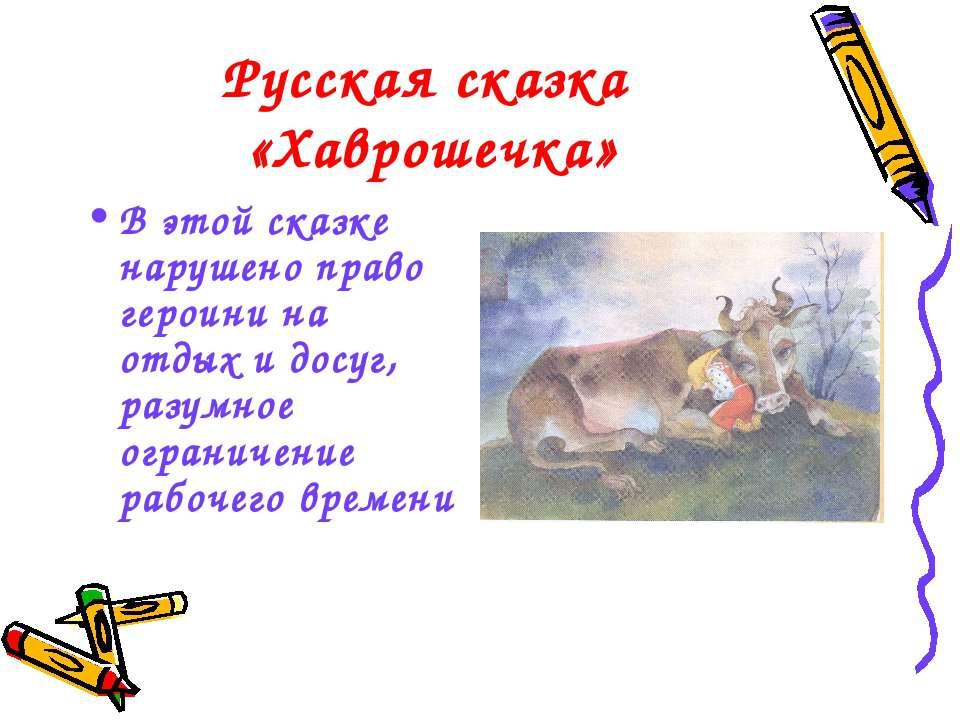 Русская сказка «Хаврошечка» В этой сказке нарушено право героини на отдых и д...