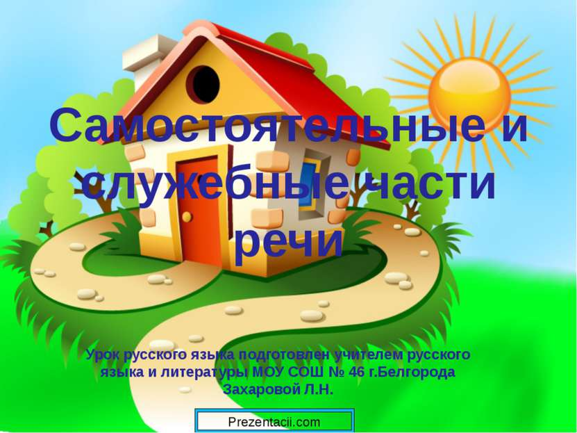 Самостоятельные и служебные части речи Урок русского языка подготовлен учител...
