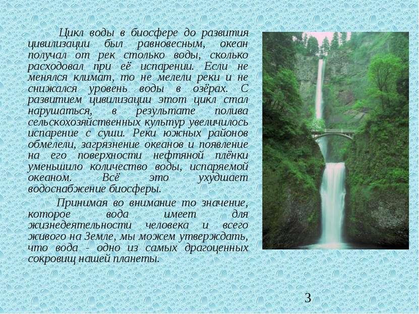 Цикл воды в биосфере до развития цивилизации был равновесным, океан получал о...