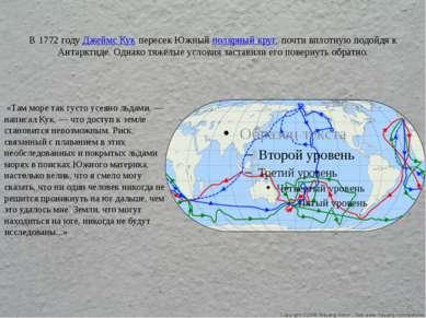 В 1772 годуДжеймс Кукпересек Южныйполярный круг, почти вплотную подойдя к ...