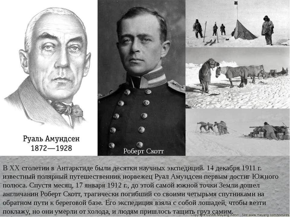 В XX столетии в Антарктиде были десятки научных экспедиций. 14 декабря 1911 г...